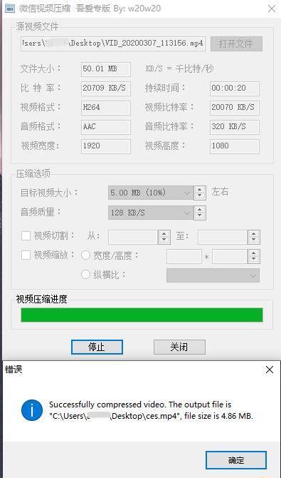 微信视频压缩工具 可按百分比压缩视频-QQ前线乐园