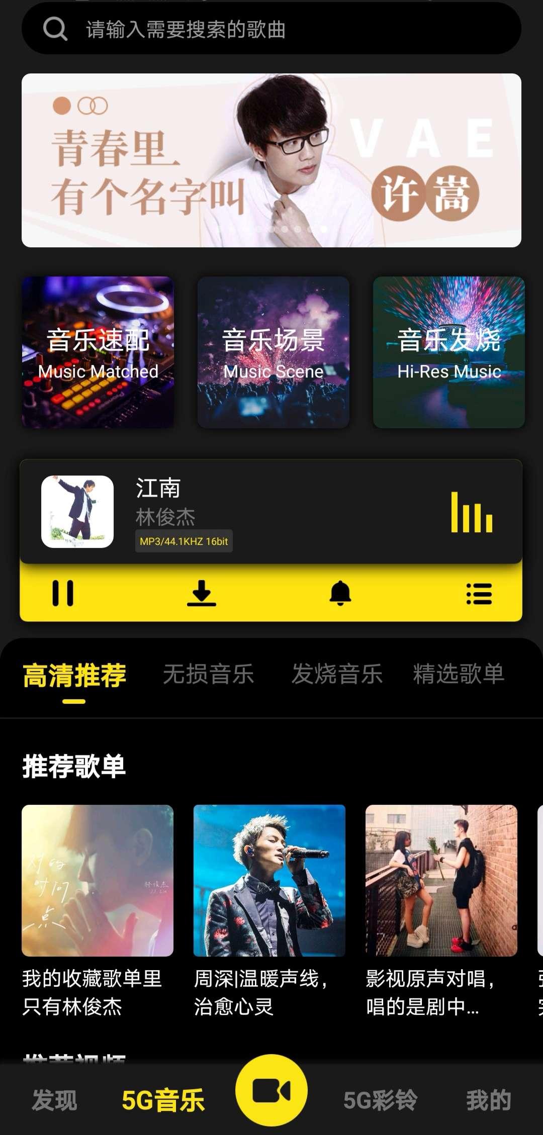 【分享】:沃音乐8.1.0 给你优质的音乐享受