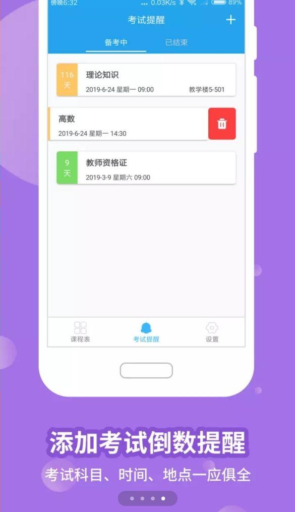 【分享】满分课程表3.0