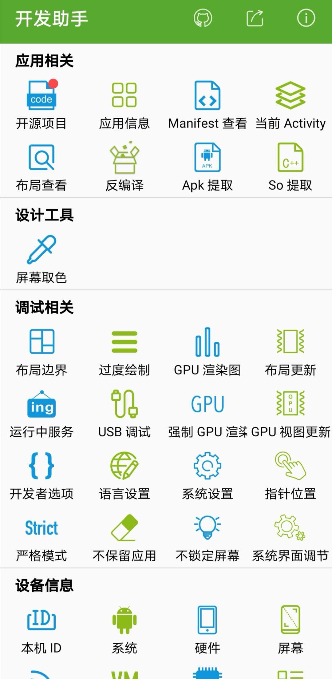 【分享】开发者助手v5.6.1★破解版★反编译★多功能