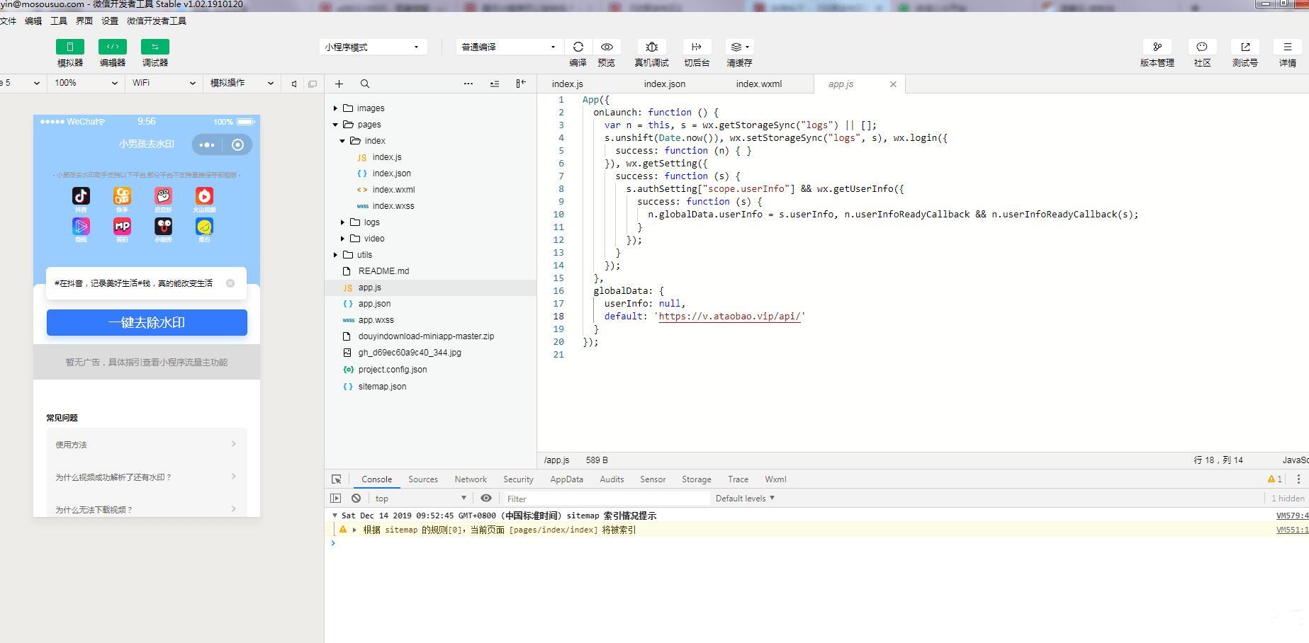 搭建去水印微信小程序_可自定义接口