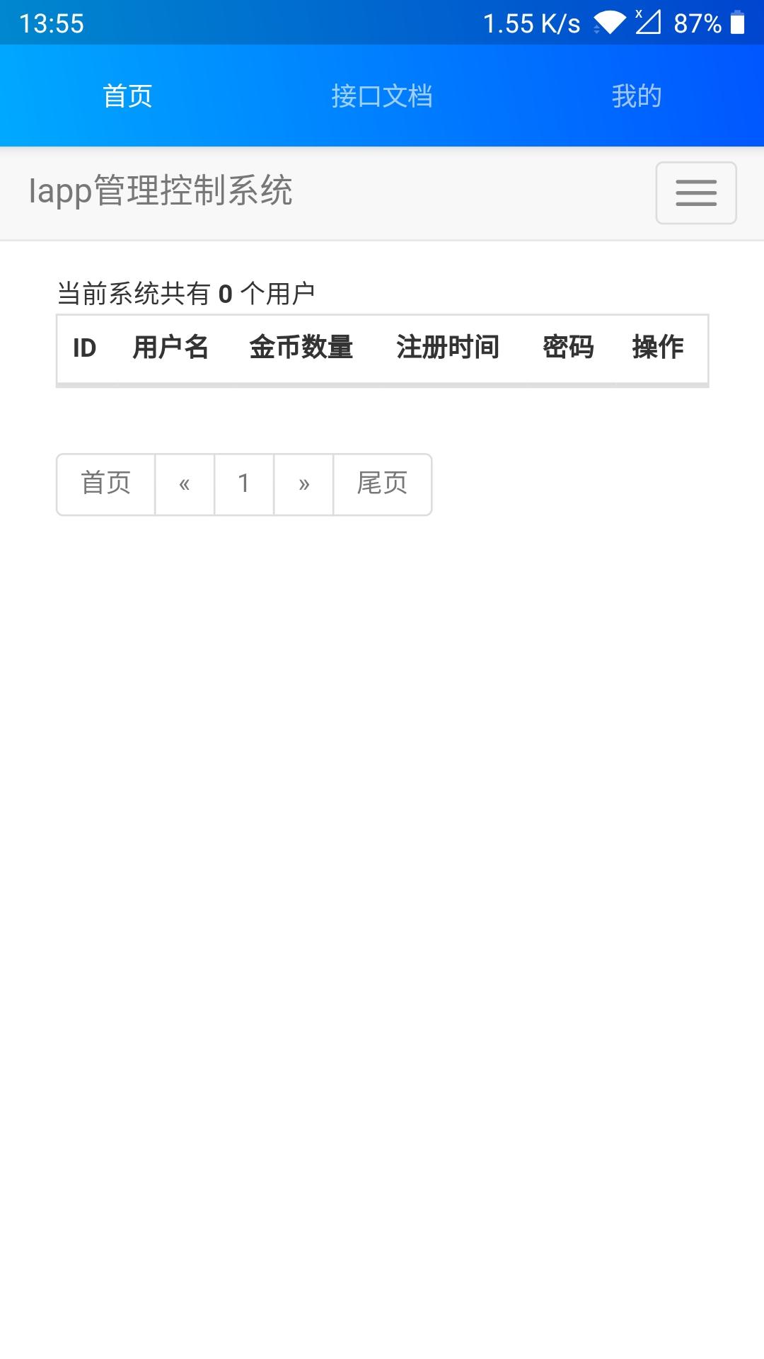 【原创分享】IAPP接口