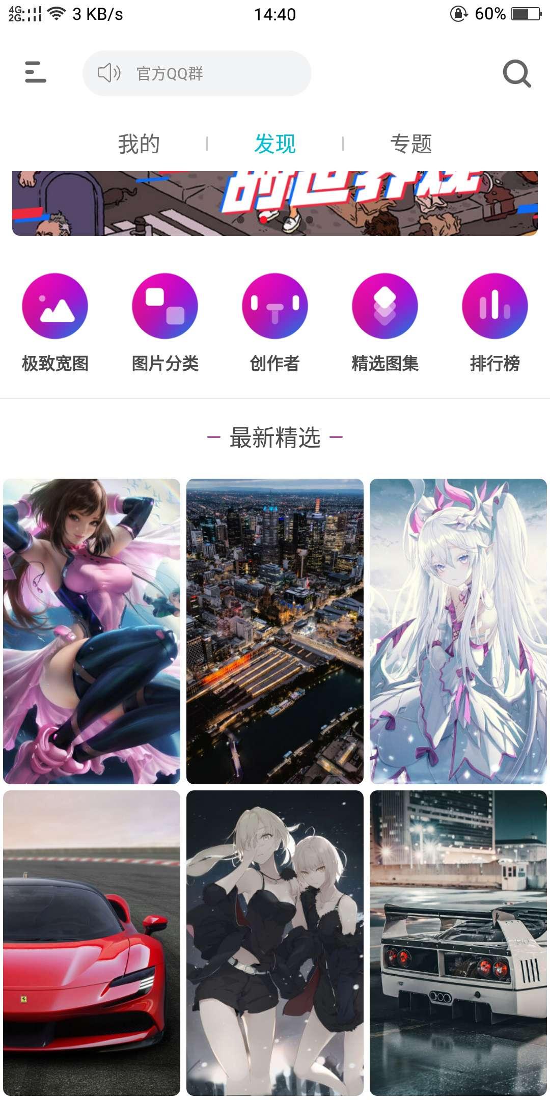 【分享】图凌2.9.2最新版_会员破解——图凌在手壁纸不愁
