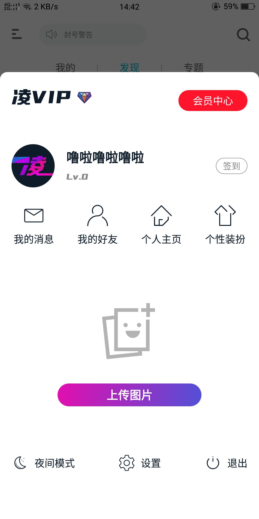 【分享】图凌2.9.2最新版_会员破解——图凌在手壁纸不愁-爱小助
