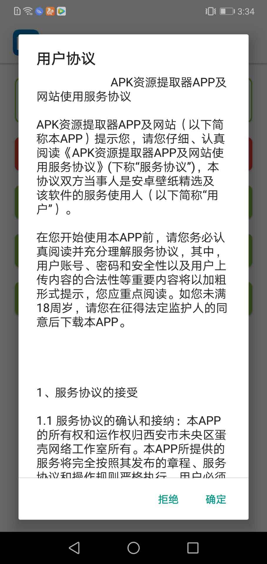 APK资源提取器