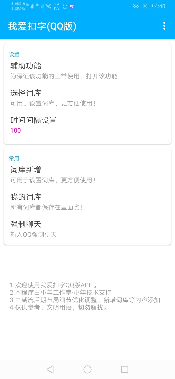 【原创开发】QQ全自动扣字m人.解放双手版本3.0