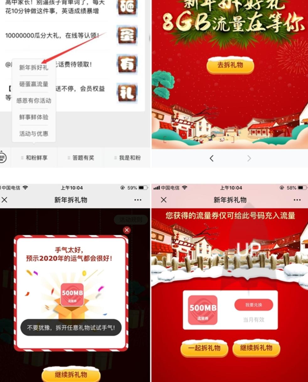 中国移动新年拆礼物最高8G流量