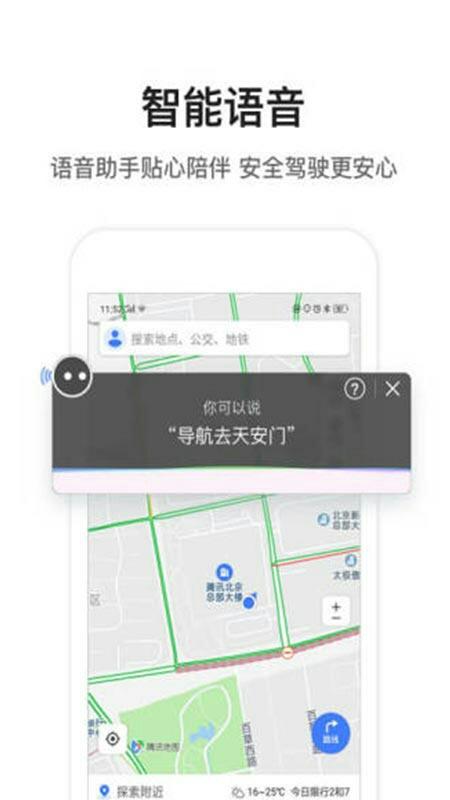 【资源分享】腾讯地图(妈妈再也不用担心我找不到回家路了)-爱小助