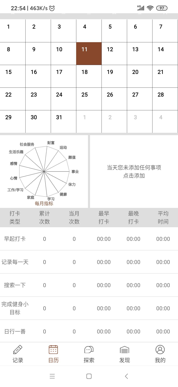 【分享】云记录1.00日程规划