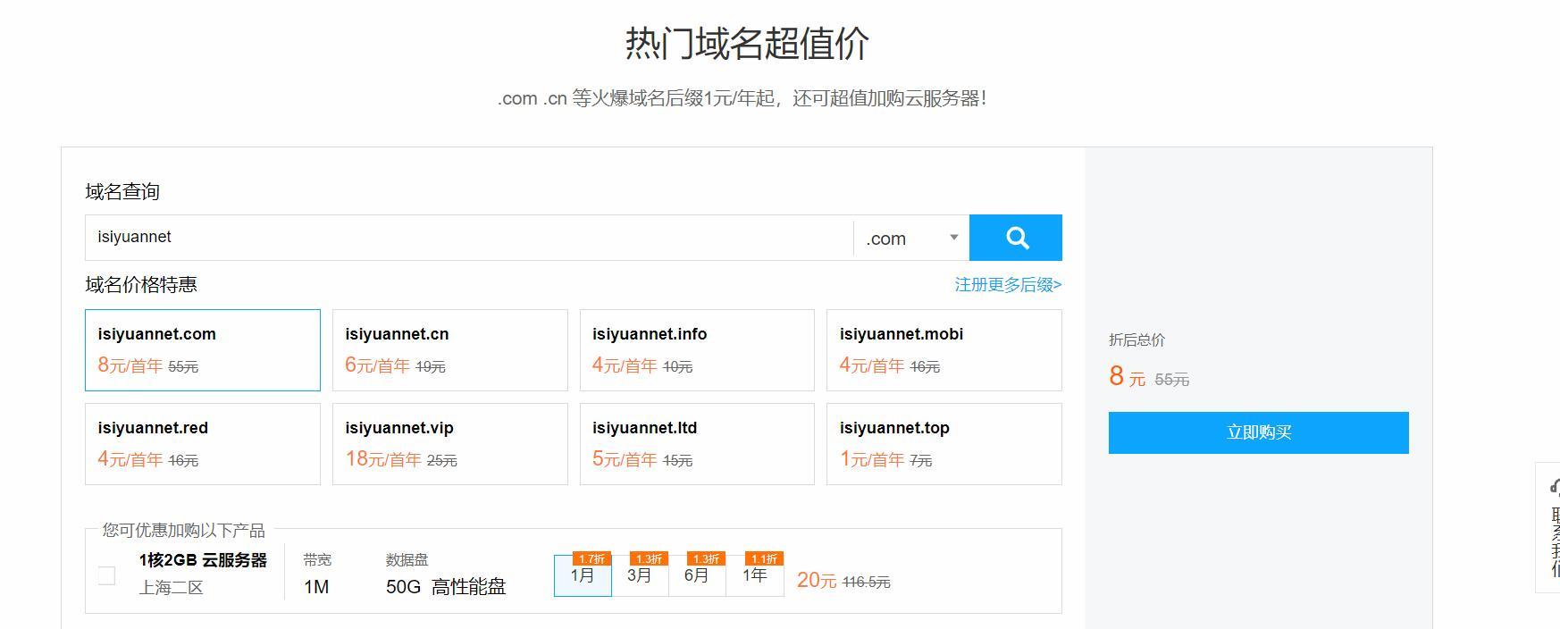 腾讯云老用户com域名首年注册8元