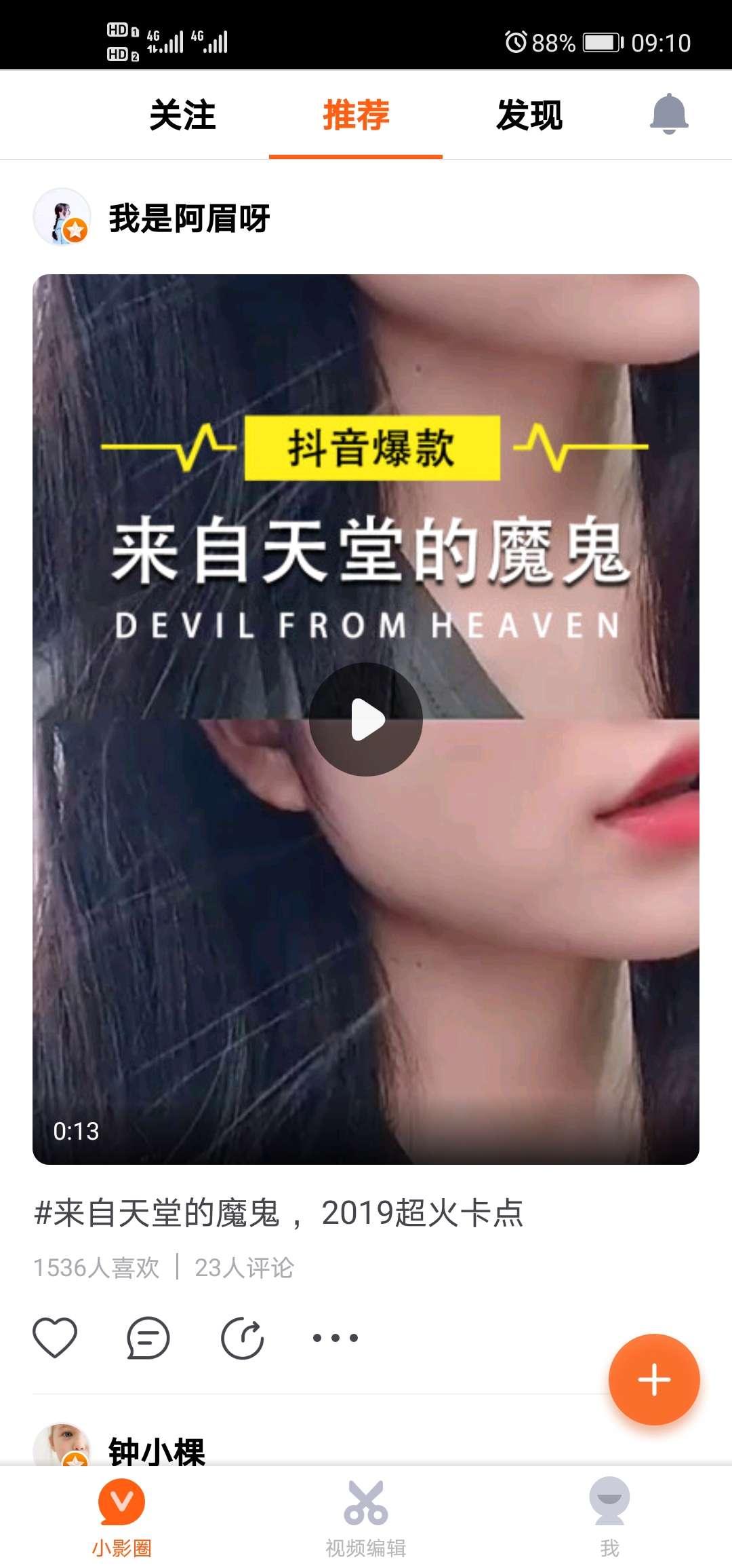 【搬砖分享】小影v7.17.2 微视频微电影拍摄美化