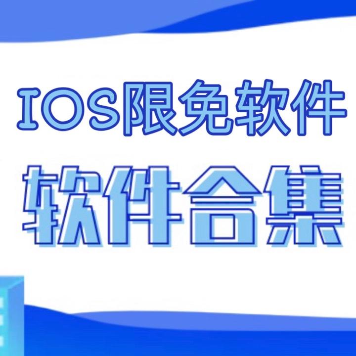 【iOS限免合集】五款限免软件来袭~总价值158元