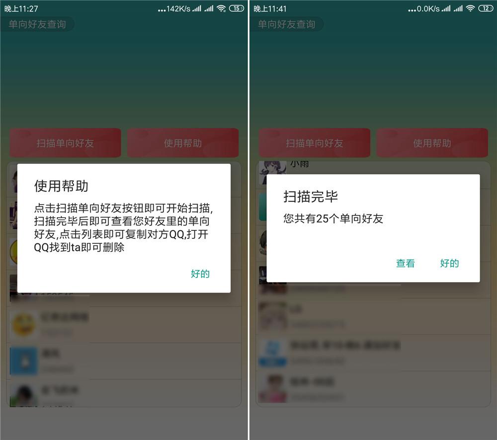 安卓QQ好友单向检测