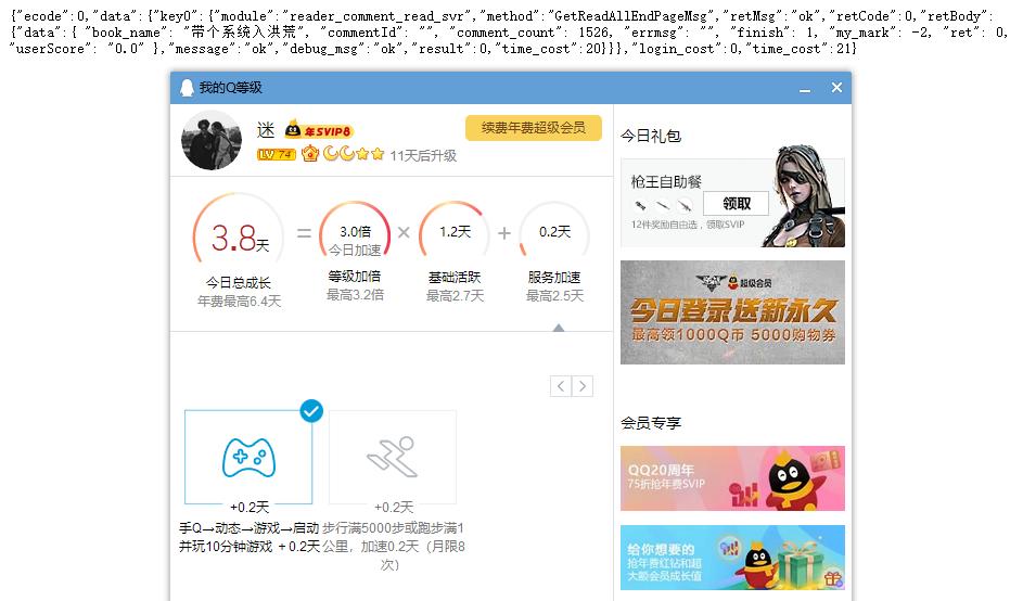 输入网址轻松获得QQ等级手游0.2天加速