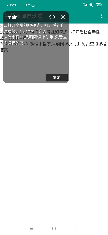 【分享】呆萌网课自动看1.0.0