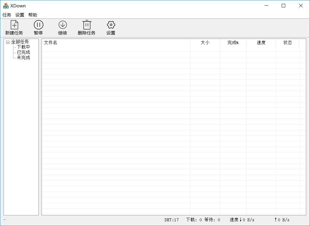 多功能专业下载器Xdown v1.0.2.2