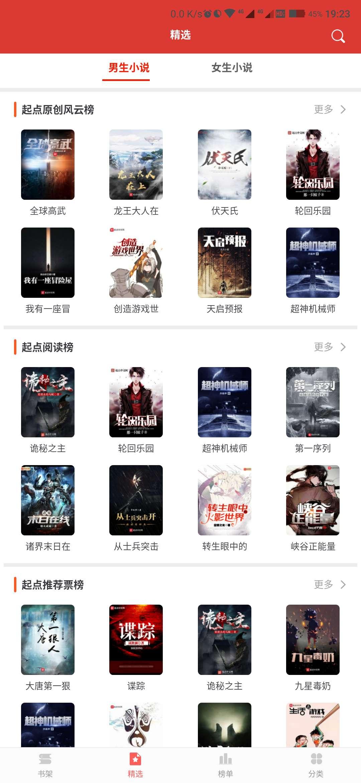 【分享】小说淘淘 V1.4 正式版 免费看全网小说 可看飞卢