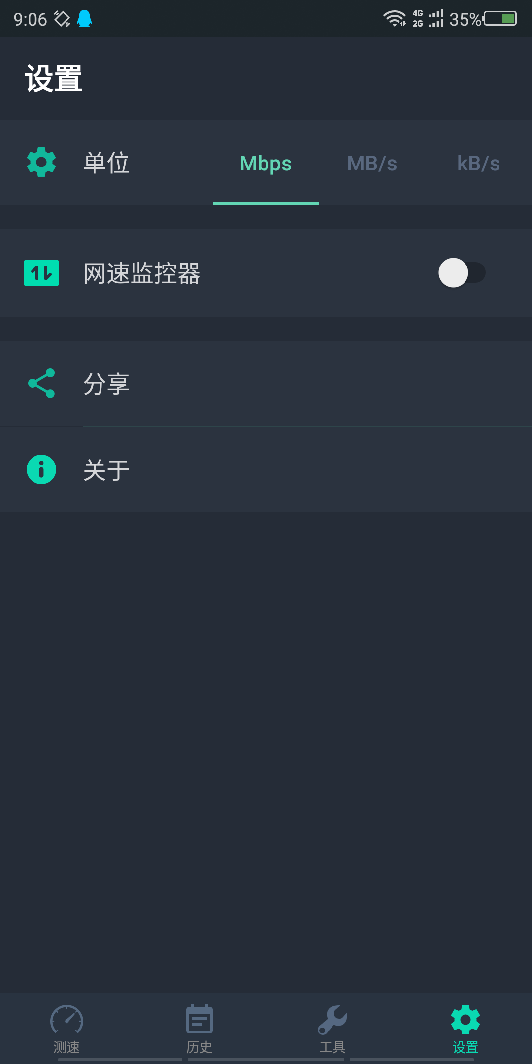 【考核】SpeedtestMaster应用软件