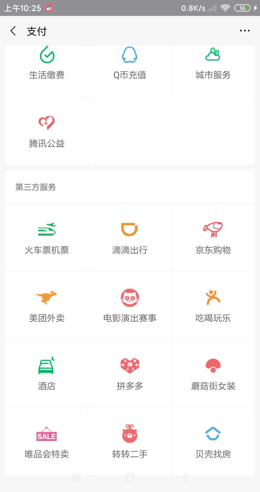【原创工具】微信余额修改2.0