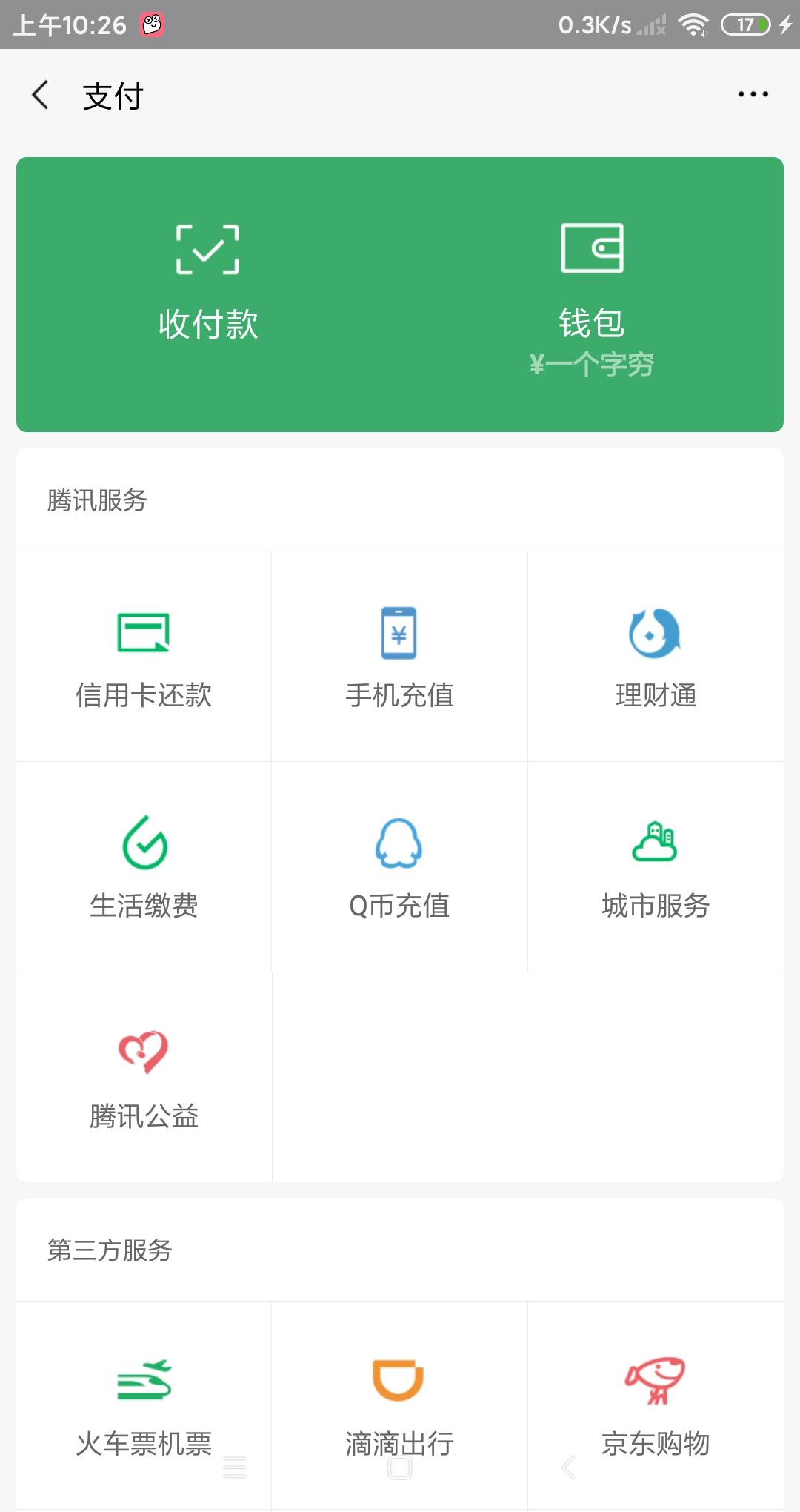 【原创工具】微信余额修改2.0-爱小助