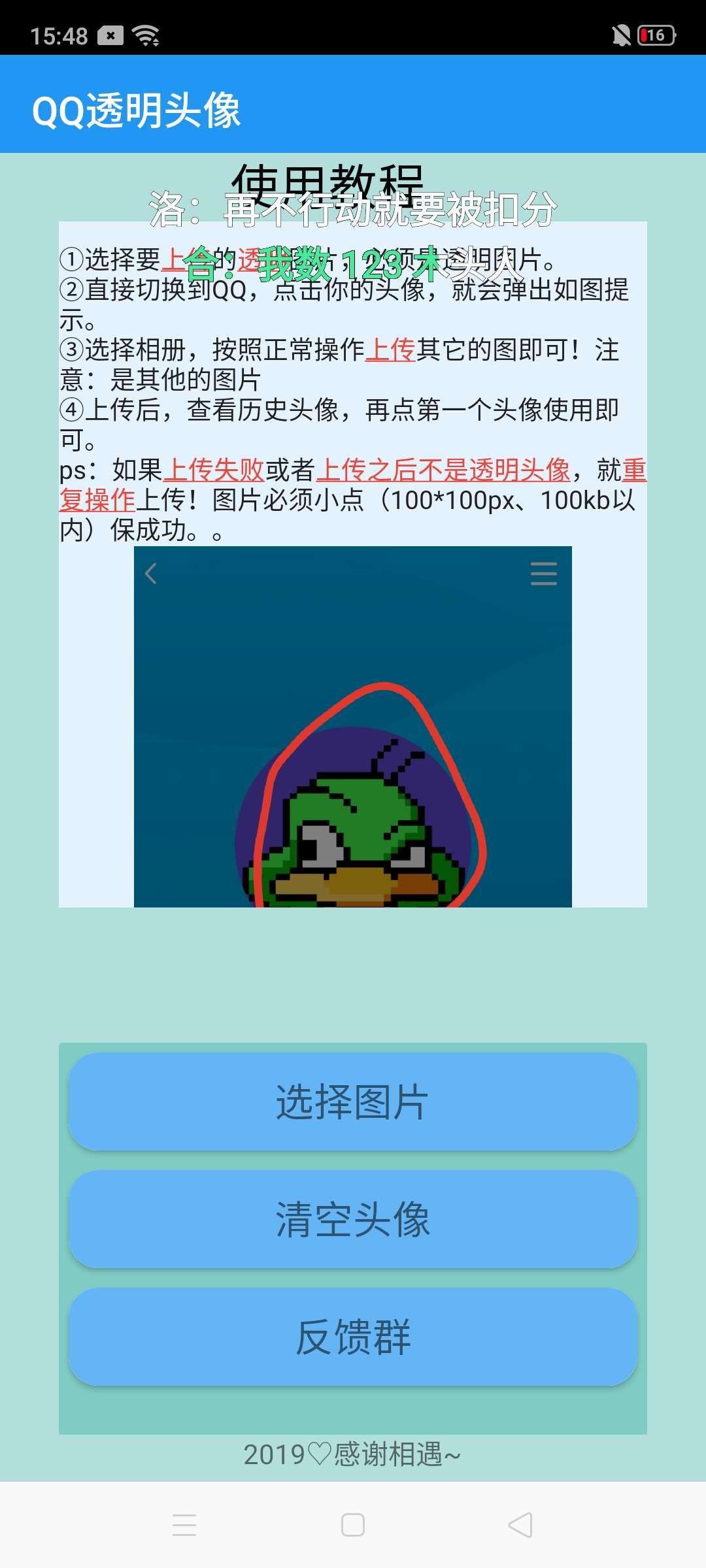 【原创开发】不需要会员设置QQ透明(半透明方块)头像