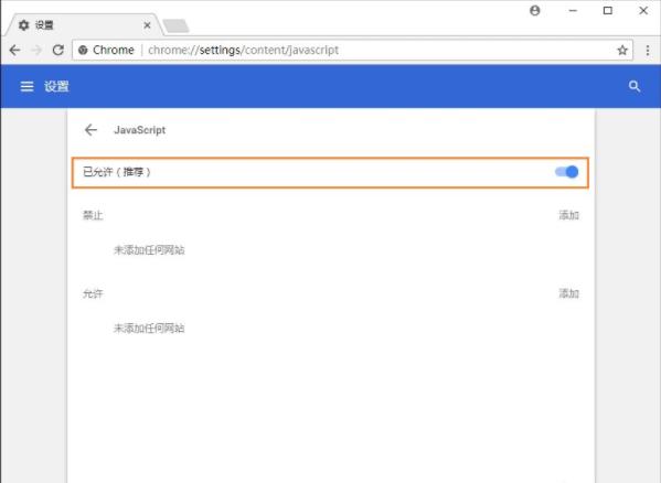 小猪教您谷歌浏览器启用javascript的方法