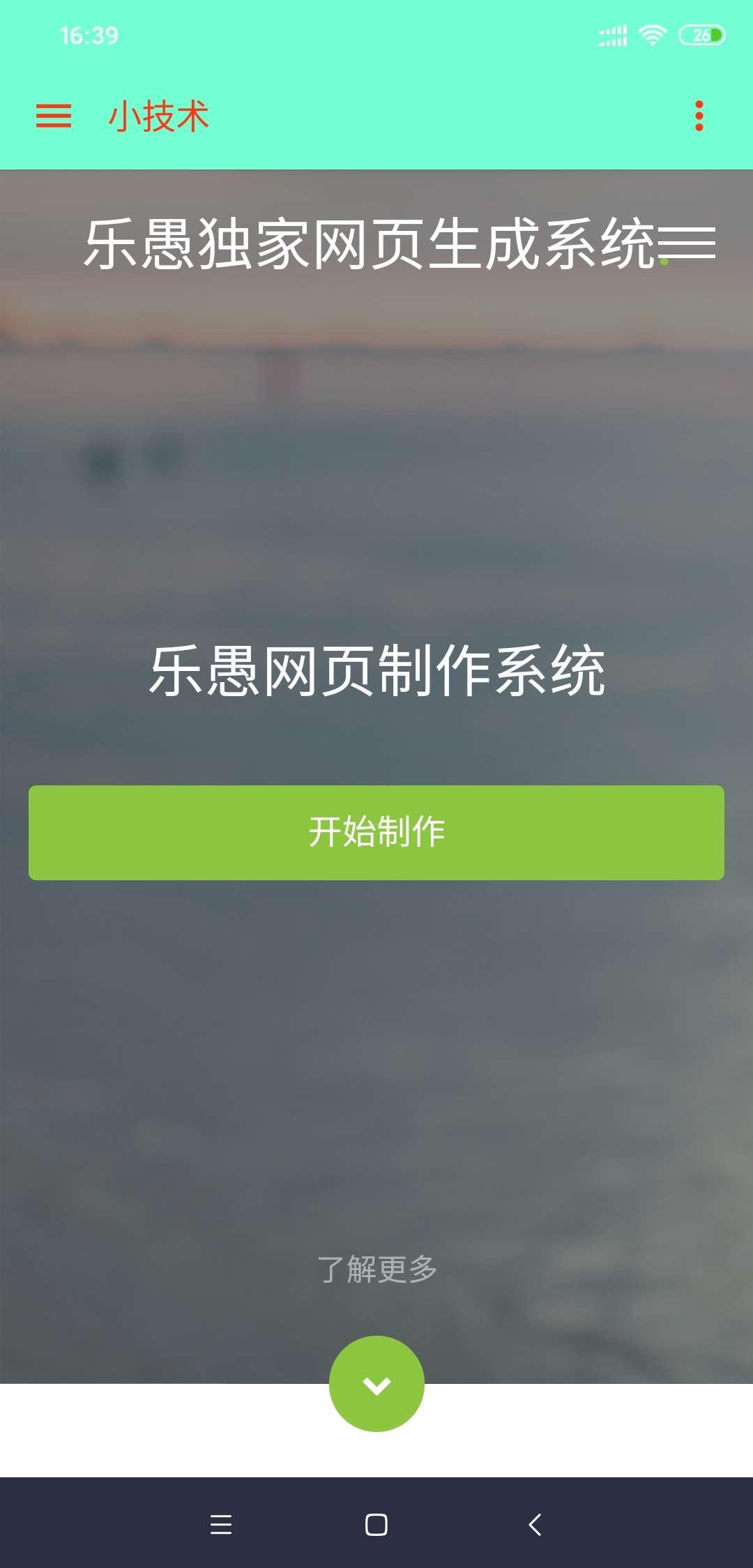 【原创软件】小技术1.0全新工具箱!