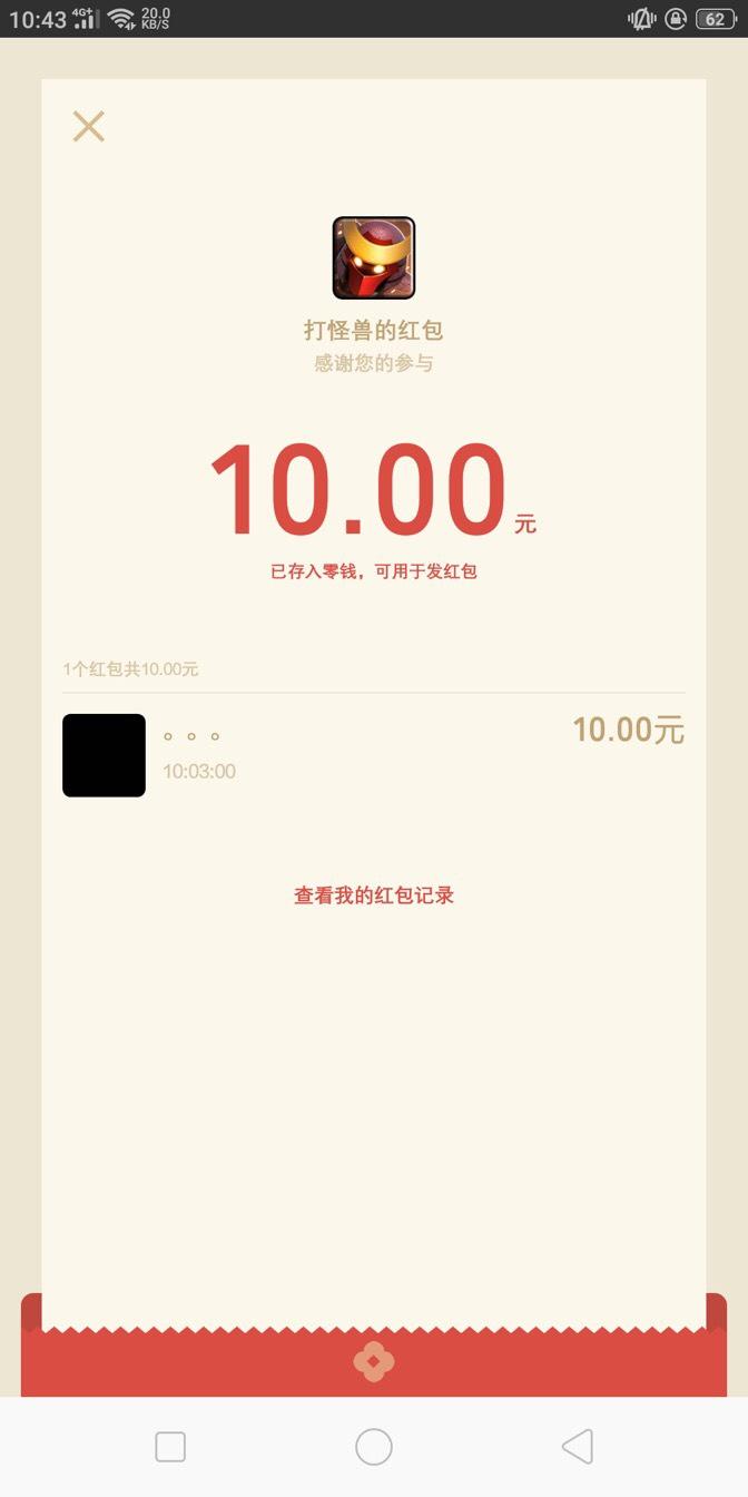 【现金红包】打怪兽14元微信红包必中-www.im86.com