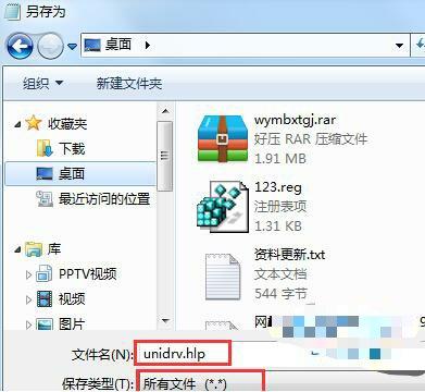 windows7驱动安装失败 提示缺少.HLP文件