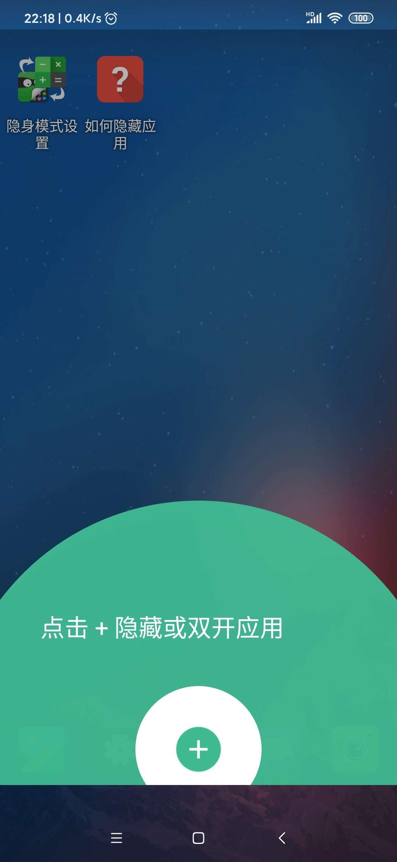 【分享】应用隐藏大师2.2.1自取