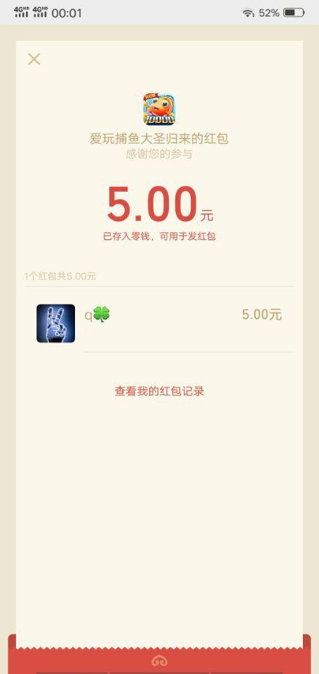 【现金红包】大圣捕鱼7元微信红包-www.im86.com