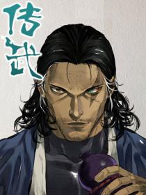 【漫画】传武,二次元小正太被绑架