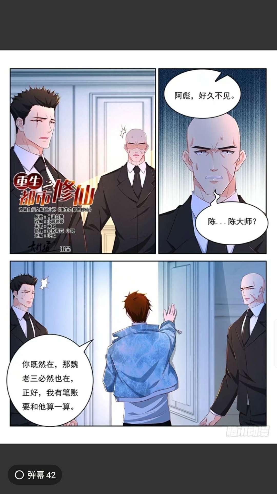 【漫画更新】重生之都市修仙(内有最新一话)