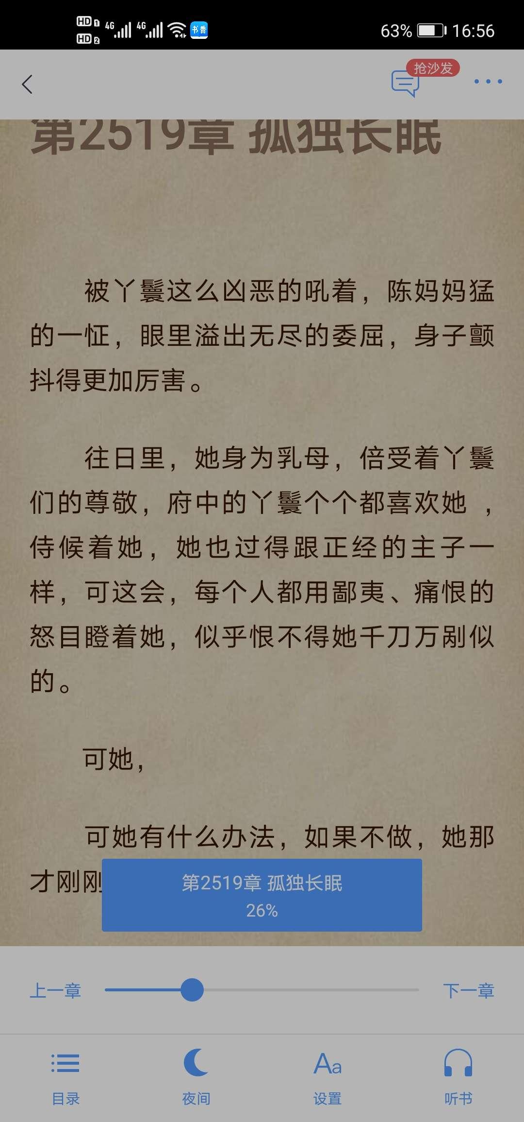 【分享】书香免费小说v5.55.1