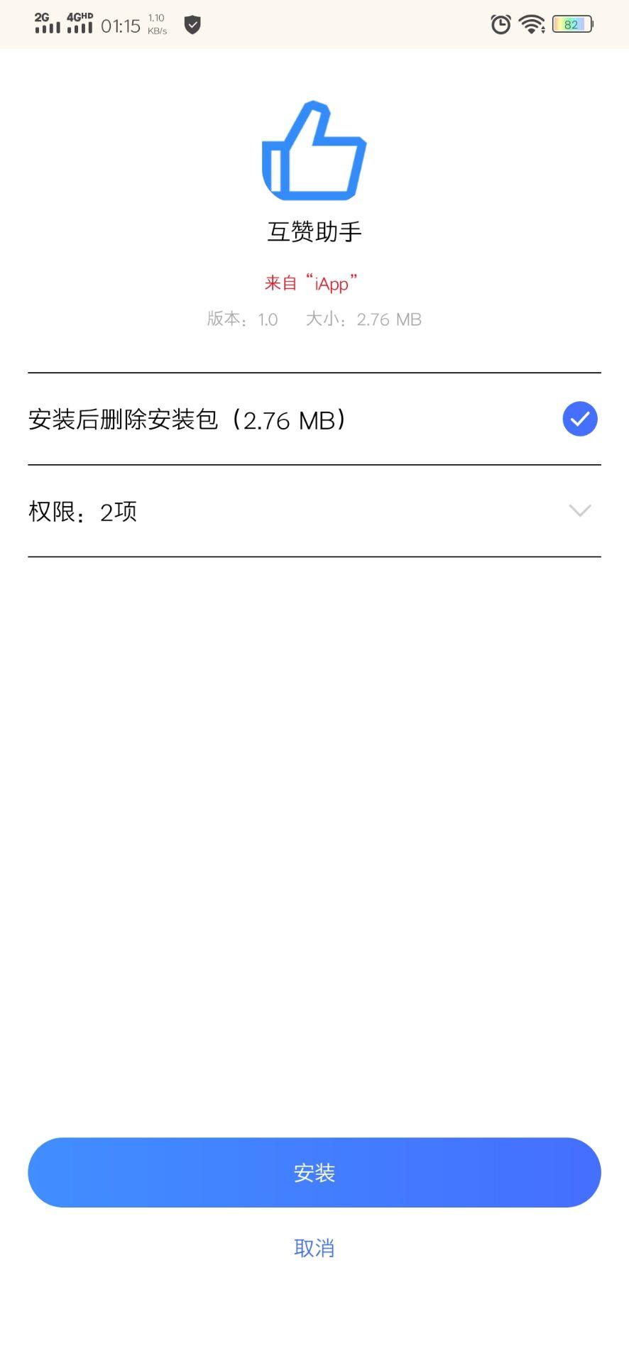 【原创】QQ互赞助手V1.0 2019持续更新2020版!