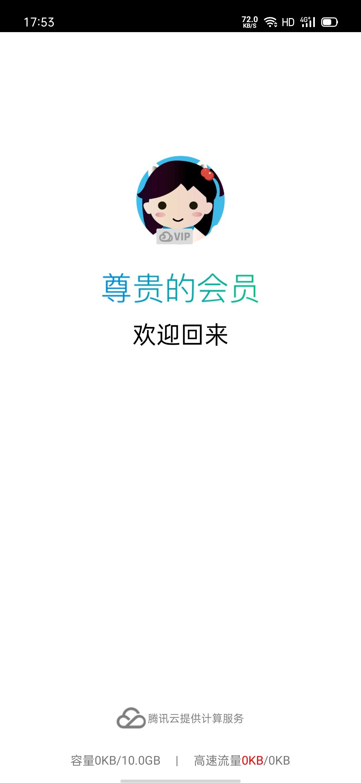 【分享】腾讯微云最新版6.9.17破解vip版