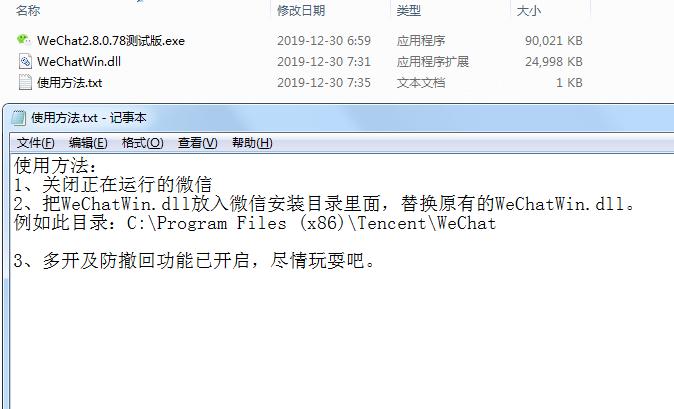 PC微信2.8.0.78测试版