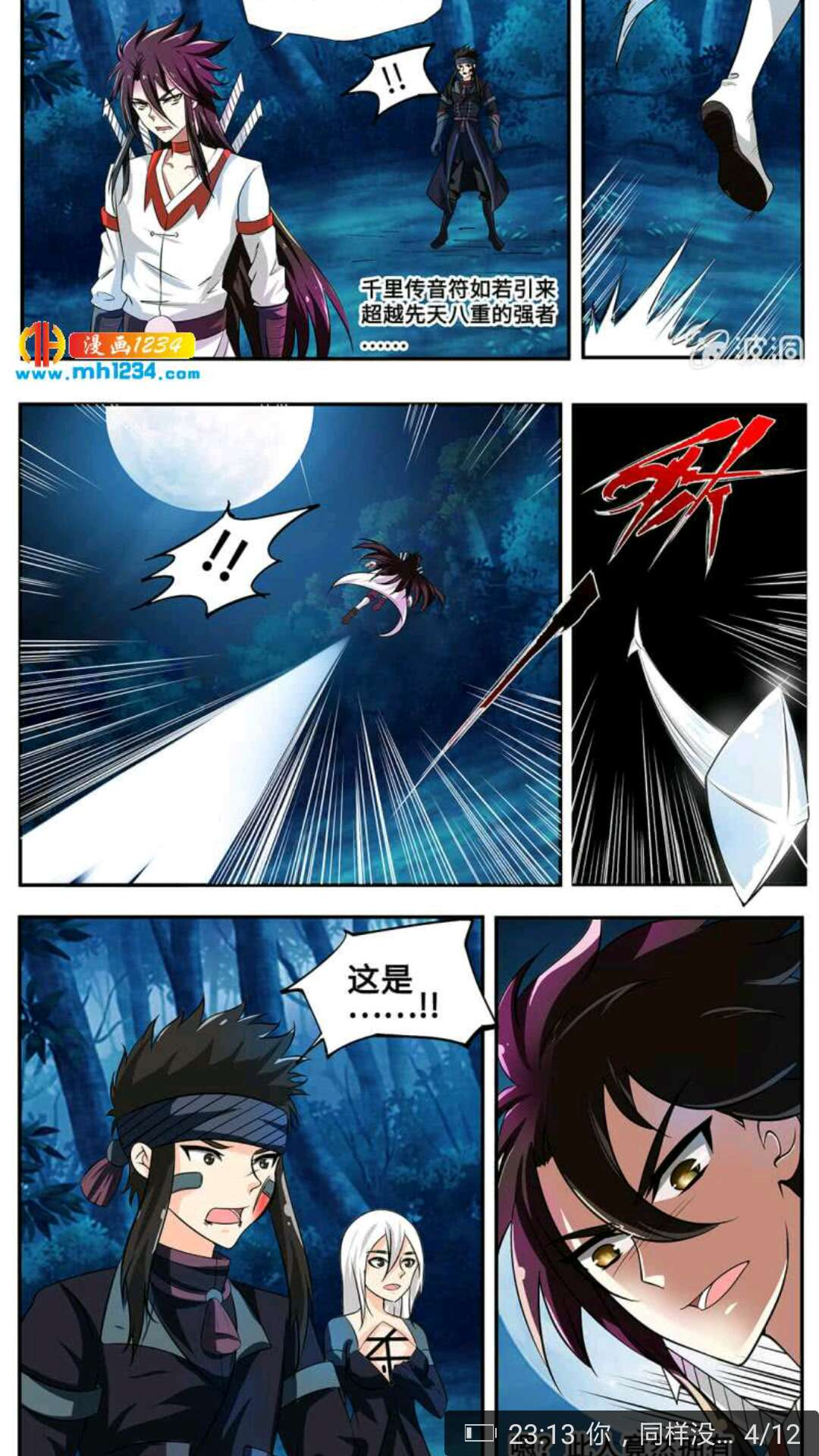 【漫画更新】狂霸战皇