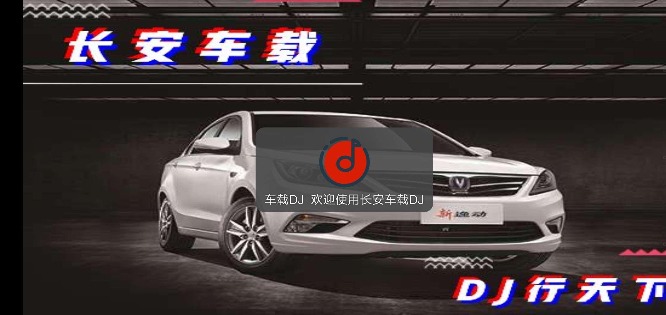 【原创】车载DJ音乐播放器,开车全靠抖(已修复失效)