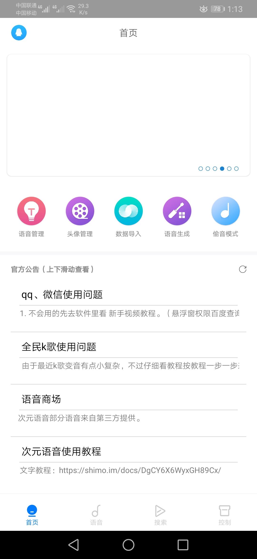 【原创黑科技】支持QQ微信微博等一键变音版本3.66