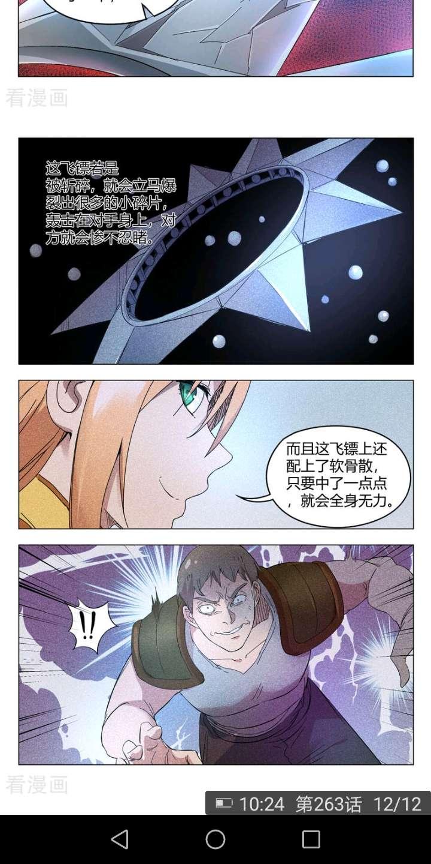 【漫画更新】万剑仙踪最新两话
