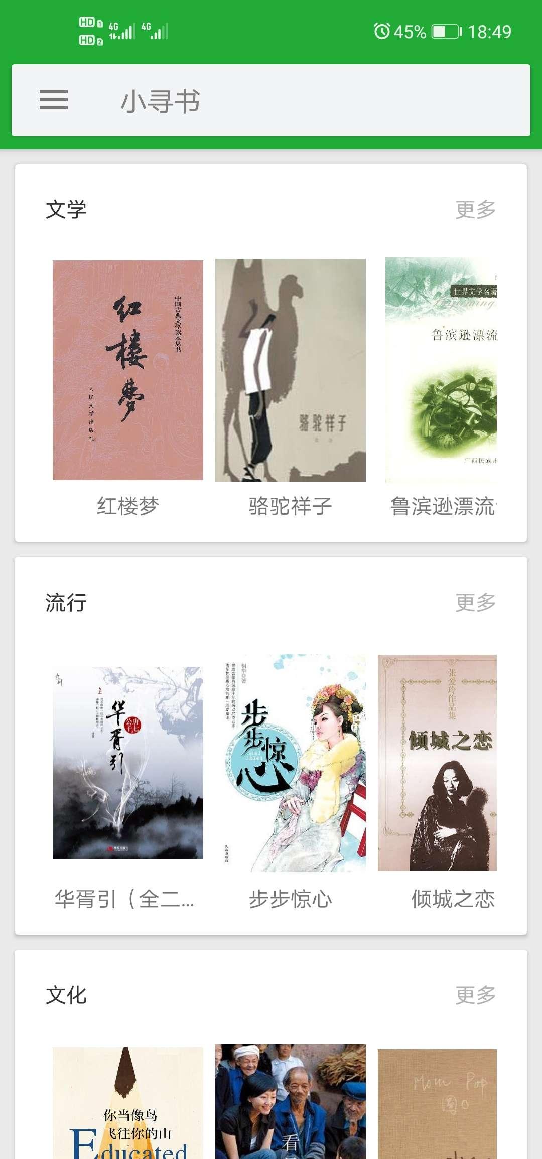 【分享】小寻书v1.2