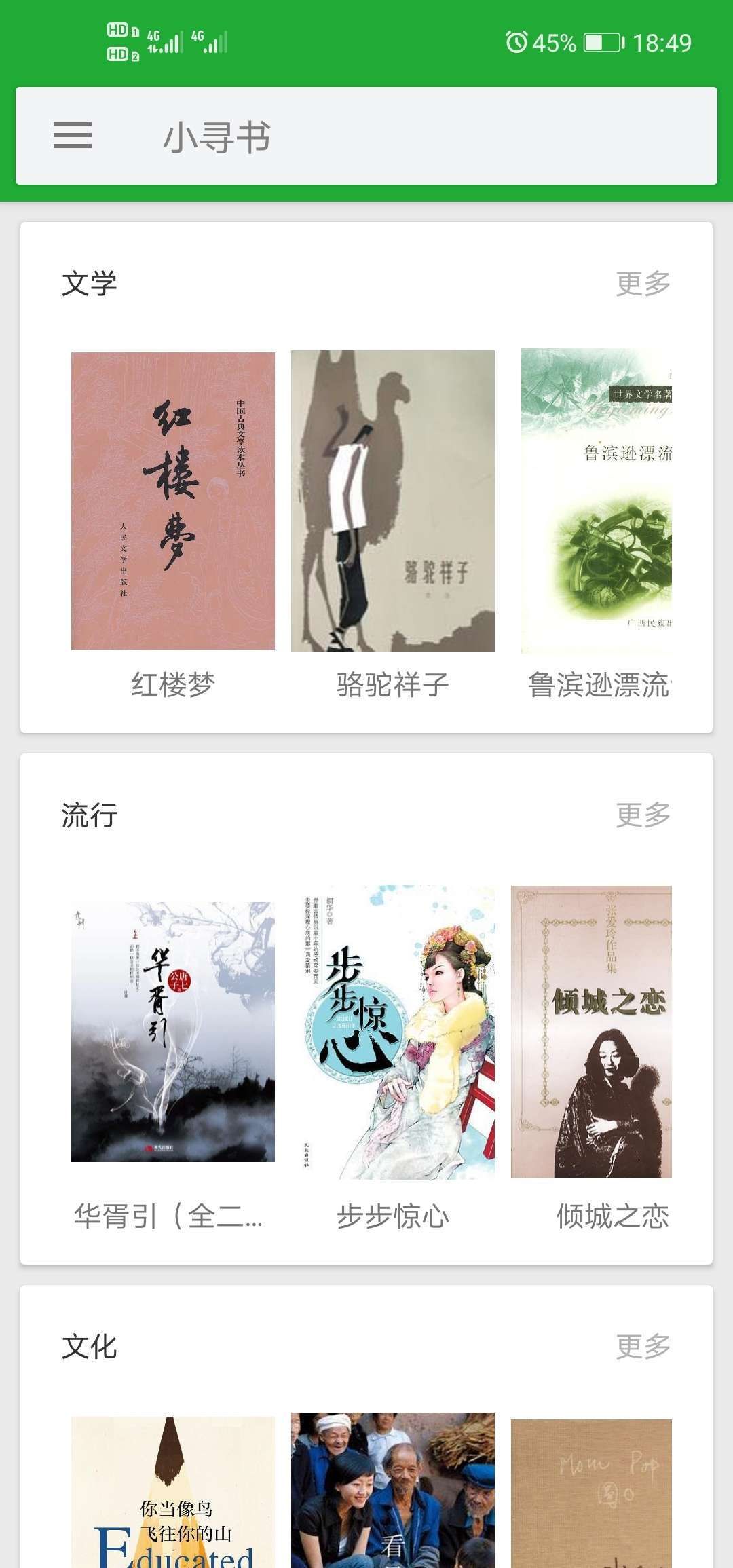 【分享】小寻书