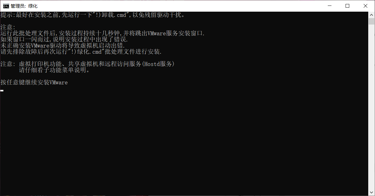 【PC】虚拟机15.5.1版!免激活!免装精简绿化版