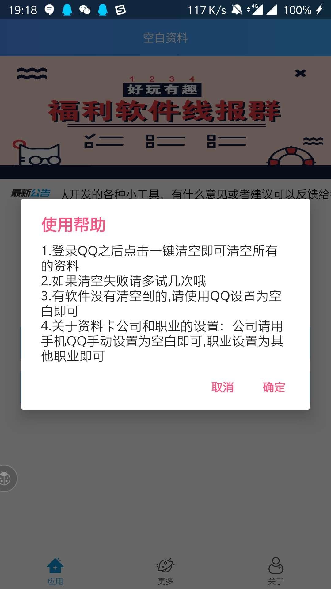【原创软件】QQ一键设置空白资料