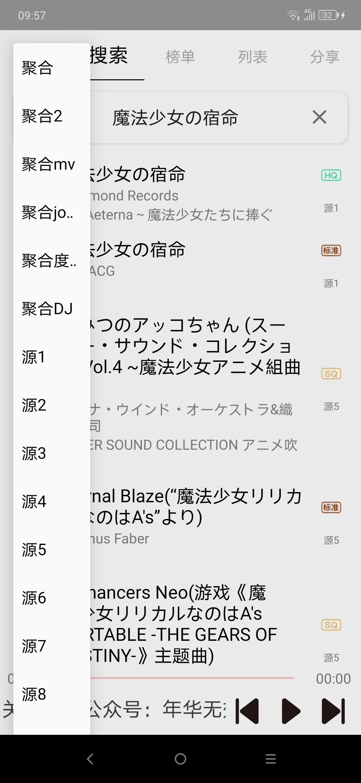 【资源分享】轻音乐2.2.7(白嫖各种无损付费)