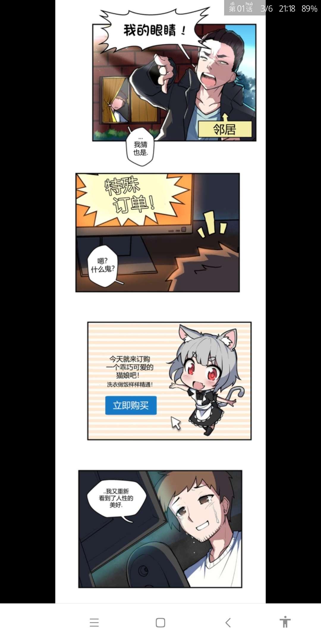 【漫画】狐娘赛高,恶性动态图3000期