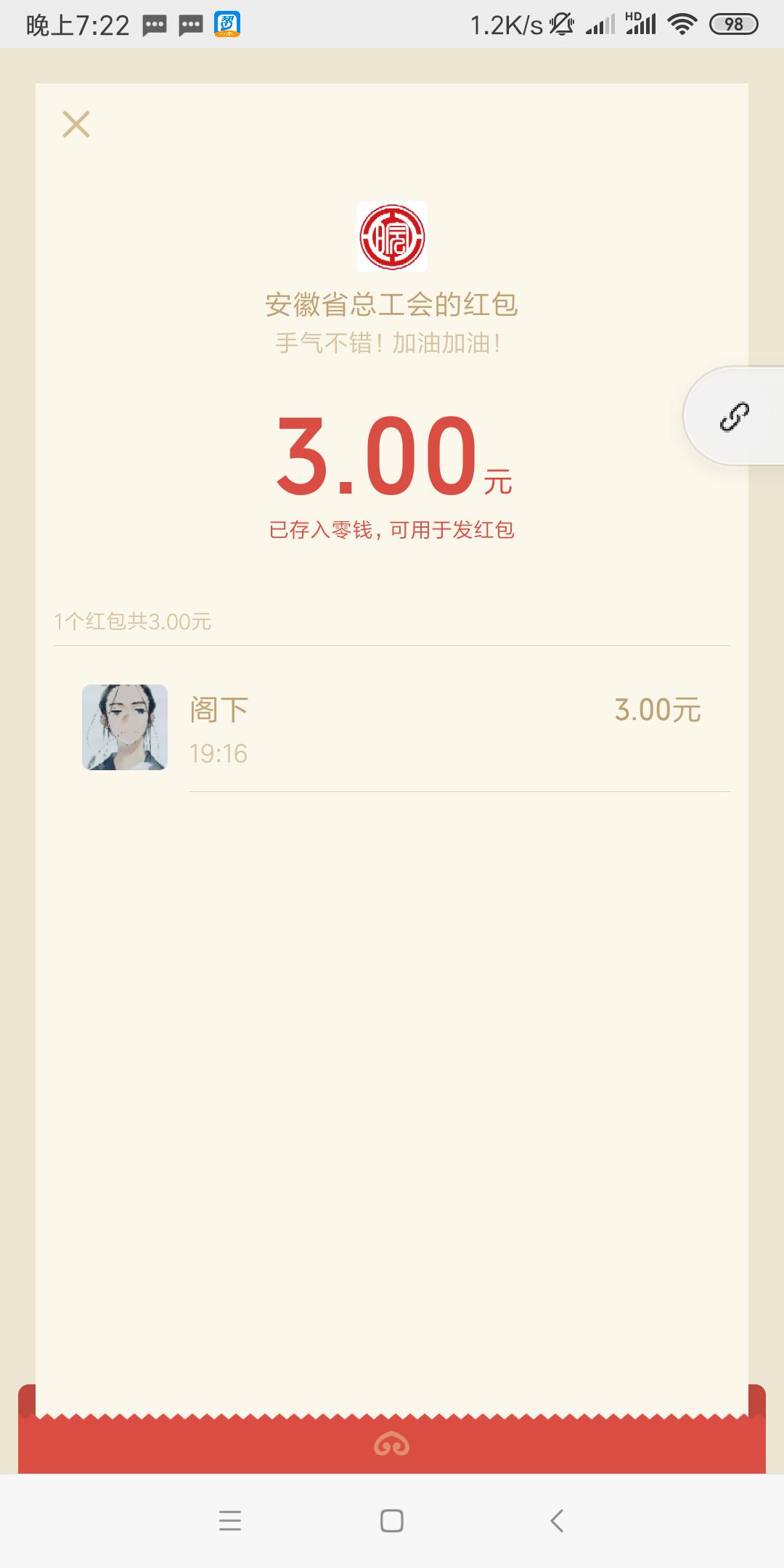 安徽省总工会秒领红包