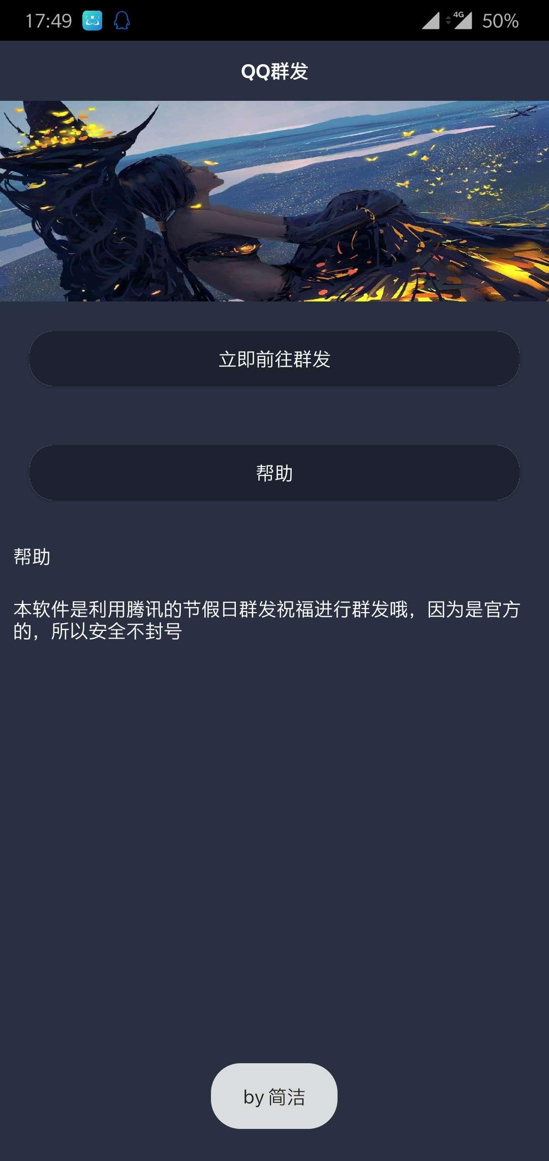 【资源分享】QQ群发软件 v2.0   100%不封号