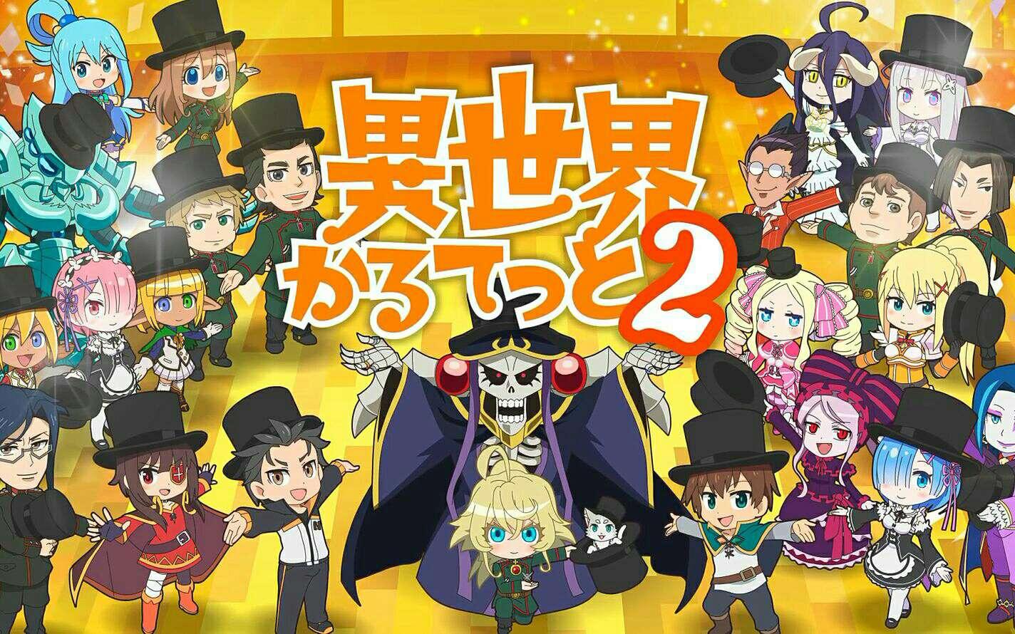 【动漫更新】异世界四重奏第二季(更至10)